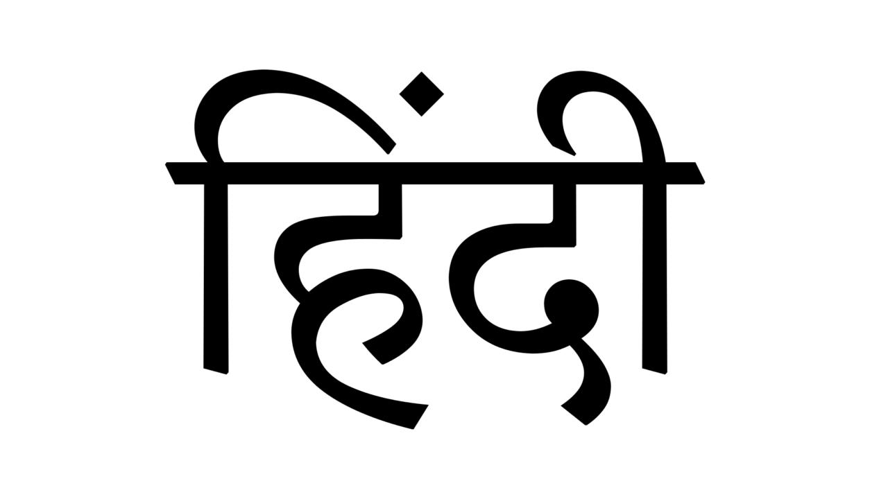 hindi-1280x707.png